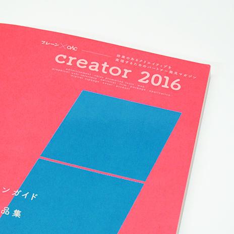 15.creator2016_01_web06