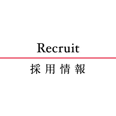 recruit_2019